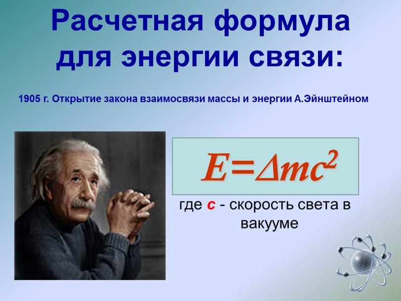 E=mc2 где с - скорость света в вакууме