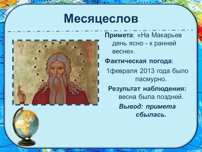 Месяцеслов Примета : «На Макарьев день ясно - к ранней весне»