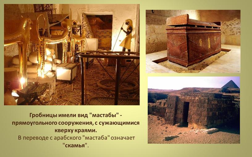 """Гробницы имели вид """"мастабы"""" - прямоугольного сооружения, с сужающимися кверху краями"""