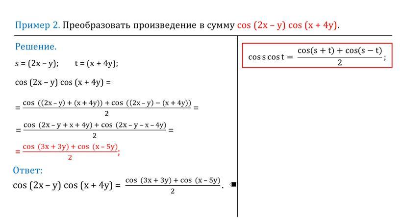 Пример 2. Преобразовать произведение в сумму cos (2х – у) cos (х + 4у)