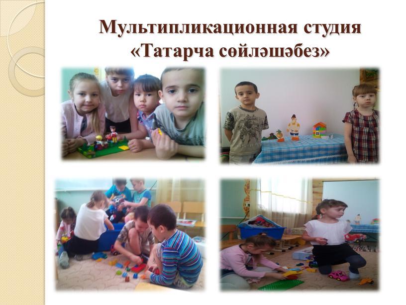 Мультипликационная студия «Татарча сөйләшәбез»