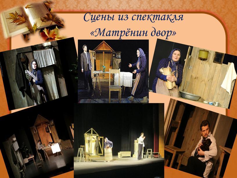 Сцены из спектакля «Матрёнин двор»