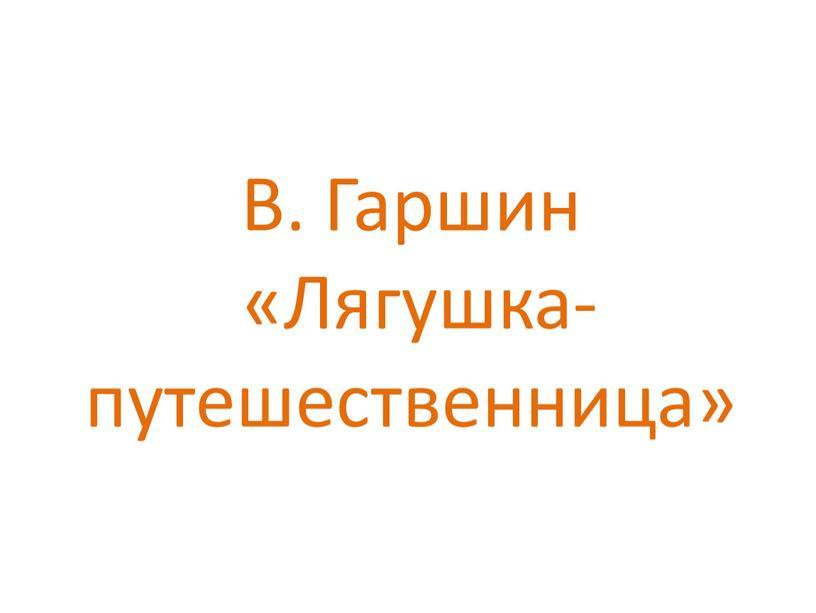В. Гаршин «Лягушка-путешественница»