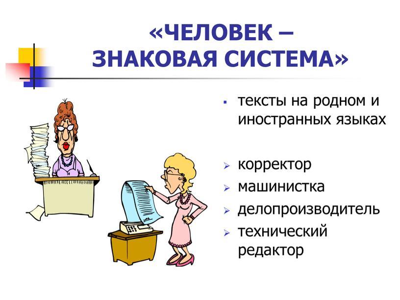 ЧЕЛОВЕК – ЗНАКОВАЯ СИСТЕМА» тексты на родном и иностранных языках корректор машинистка делопроизводитель технический редактор