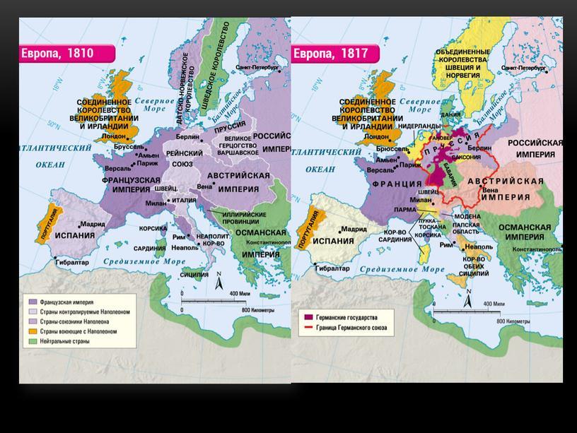 Россия после войны с Наполеоном