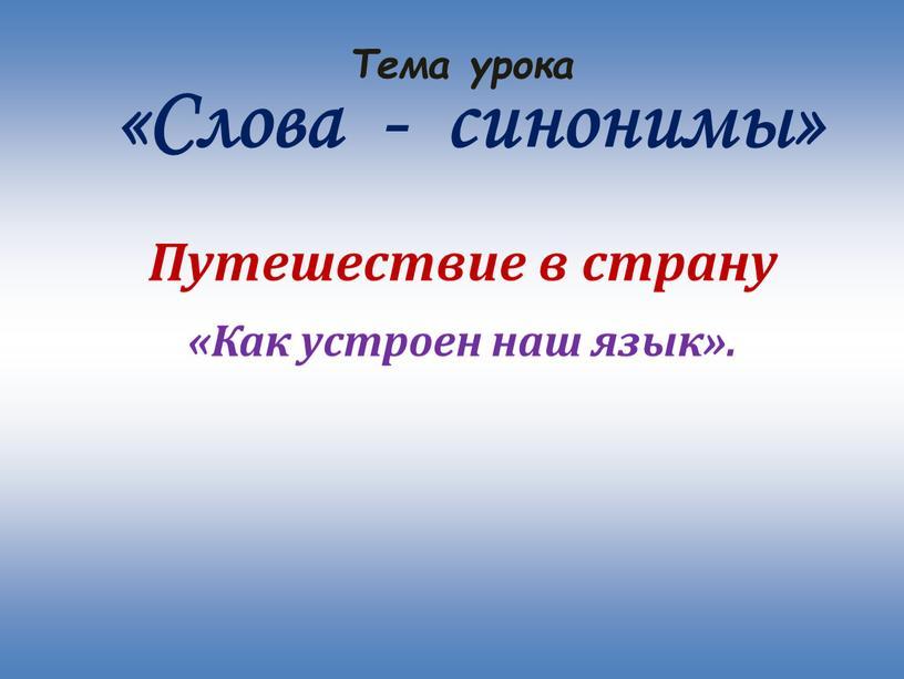 Тема урока «Слова - синонимы»