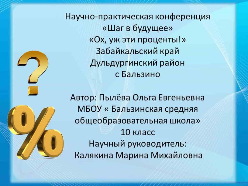 Научно-практическая конференция «Шаг в будущее» «Ох, уж эти проценты!»