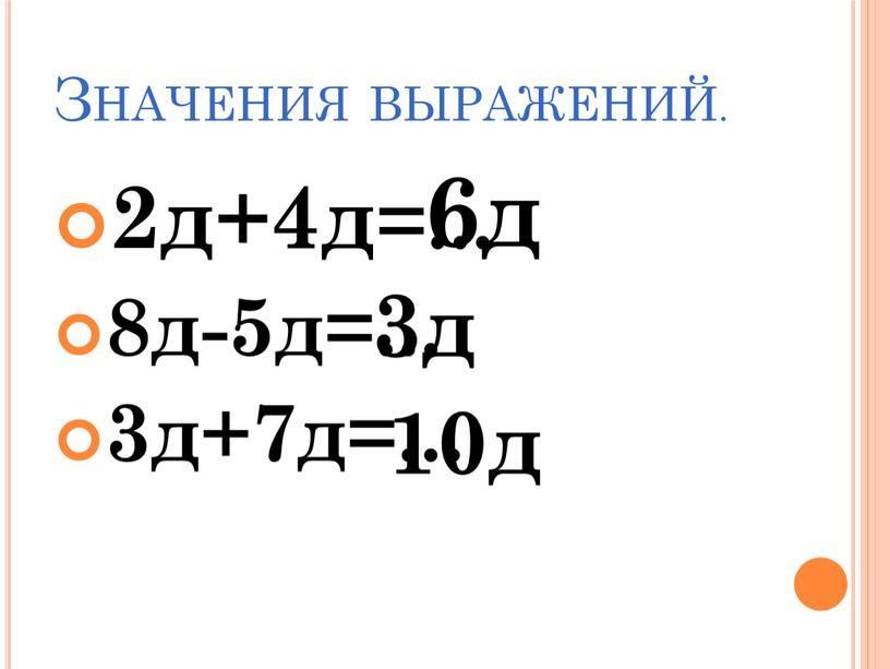 Значения выражений. 2д+4д=... 8д-5д=
