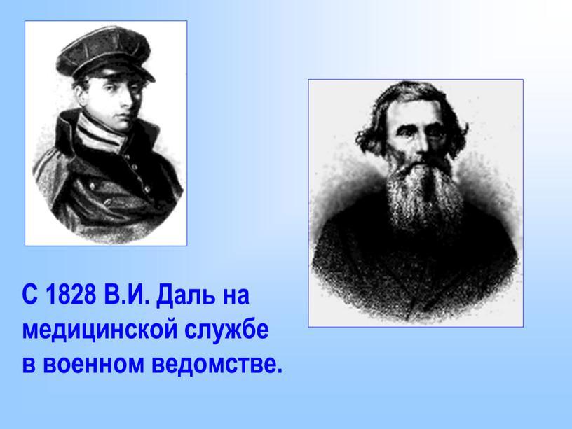 С 1828 В.И. Даль на медицинской службе в военном ведомстве