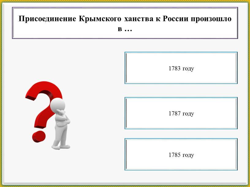 Присоединение Крымского ханства к