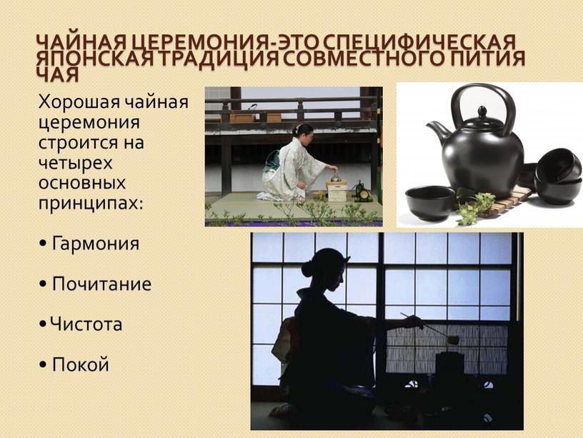 Чайная церемония-это специфическая японская традиция совместного пития чая