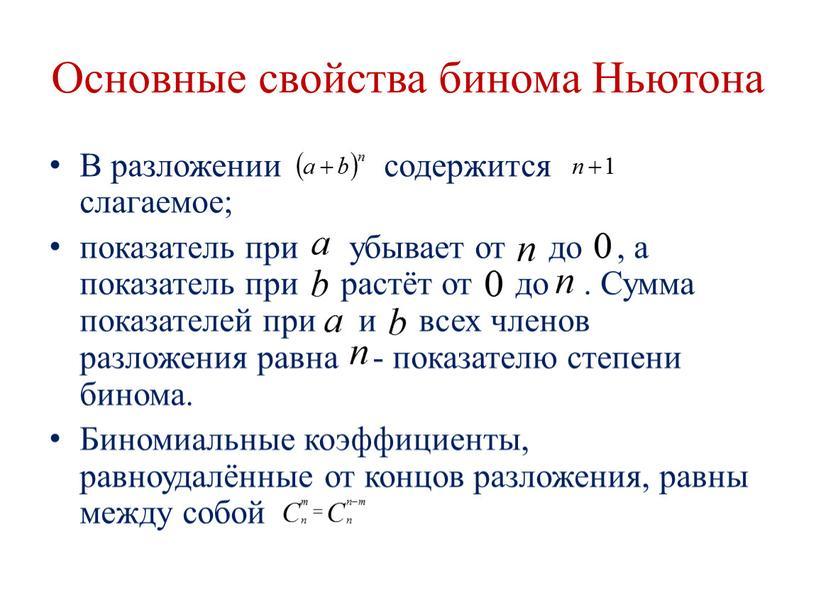 Основные свойства бинома Ньютона
