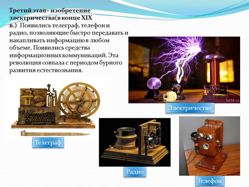 Третий этап– изобретение электричества(в конце