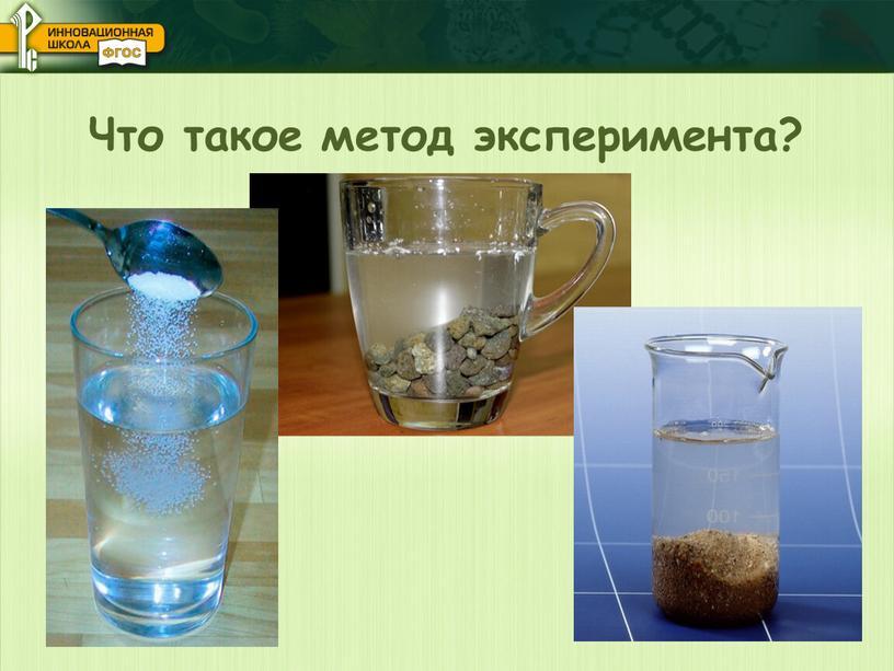 Что такое метод эксперимента?