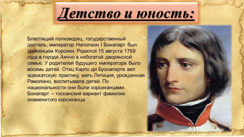 Детство и юность: Блестящий полководец, государственный деятель, император