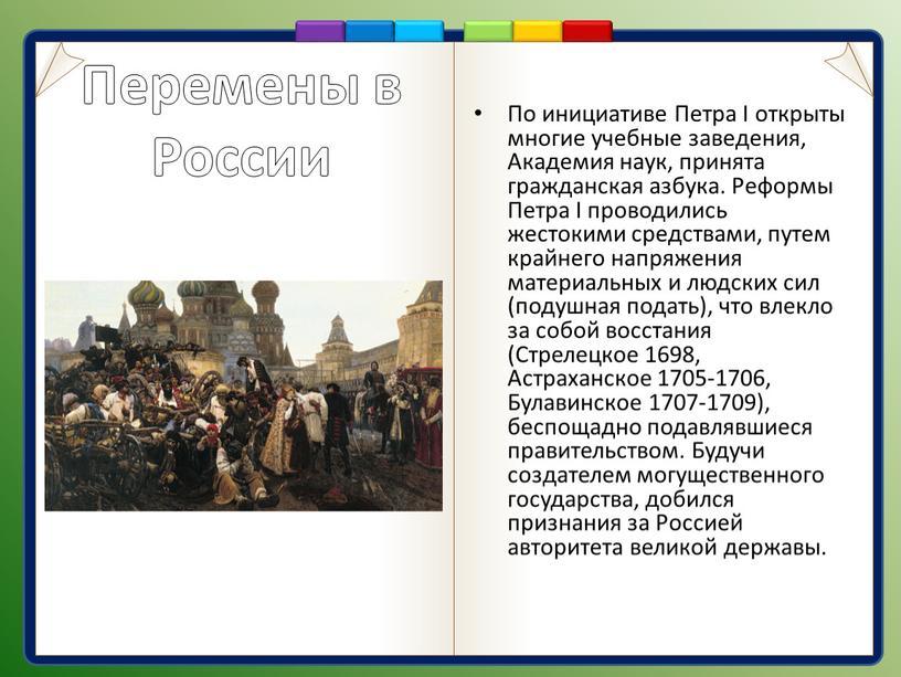 Перемены в России По инициативе