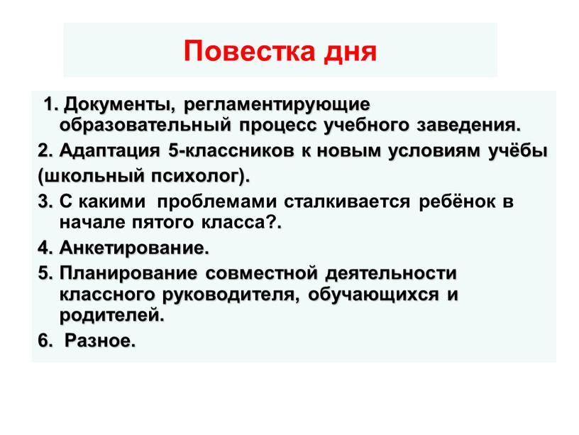 Повестка дня 1. Документы, регламентирующие образовательный процесс учебного заведения