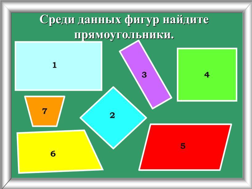 Среди данных фигур найдите прямоугольники