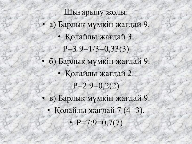 Шығарылу жолы: а) Барлық мүмкін жағдай 9