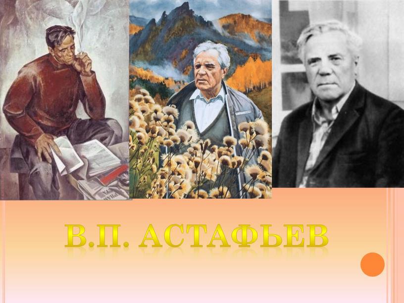 В.П. Астафьев