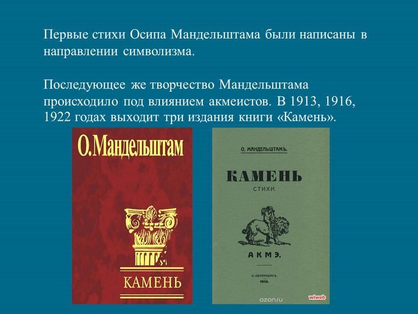Первые стихи Осипа Мандельштама были написаны в направлении символизма