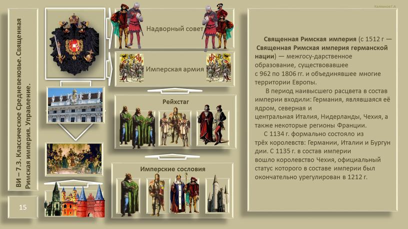 ВИ – 7.3. Классическое Средневековье