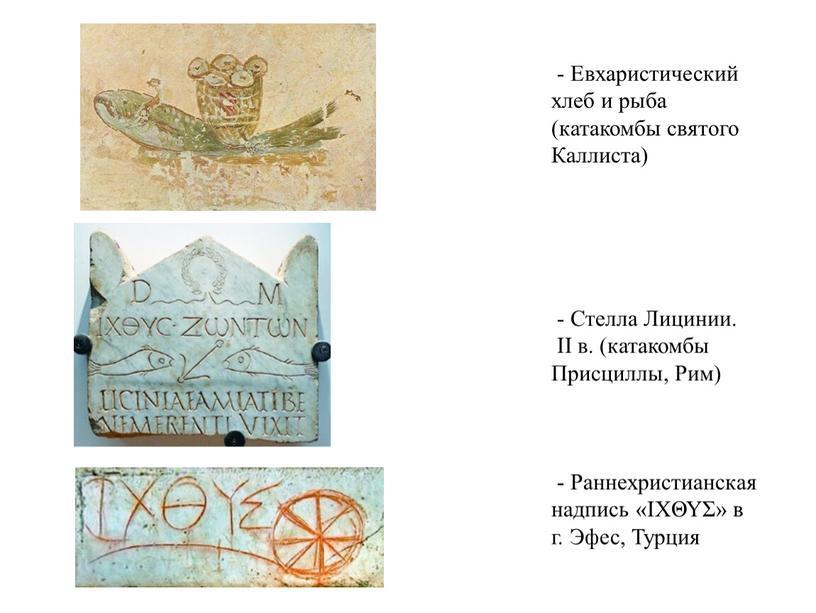 Евхаристический хлеб и рыба (катакомбы святого