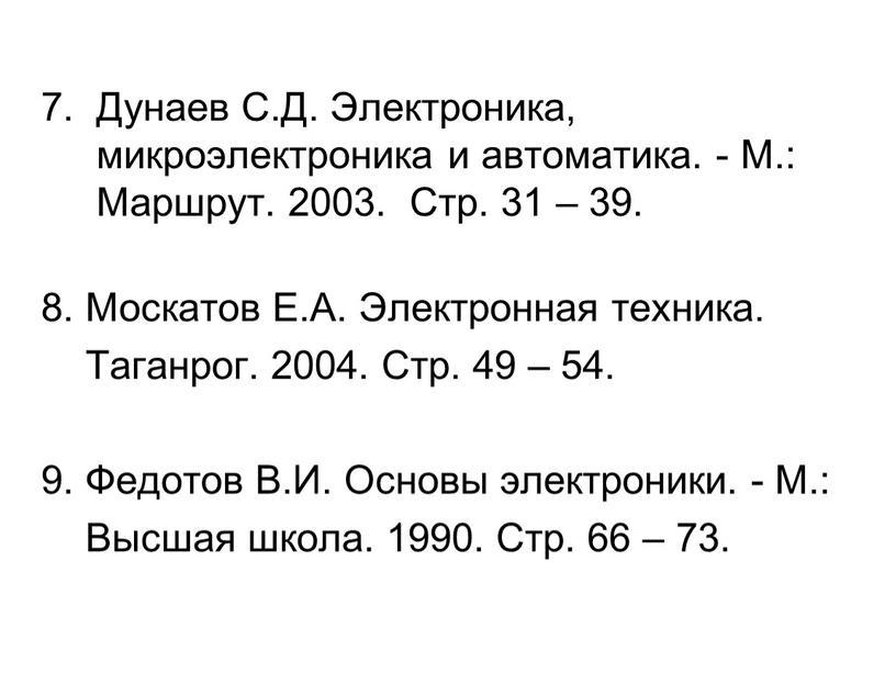 Дунаев С.Д. Электроника, микроэлектроника и автоматика