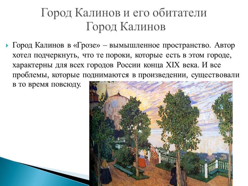 Город Калинов в «Грозе» – вымышленное пространство