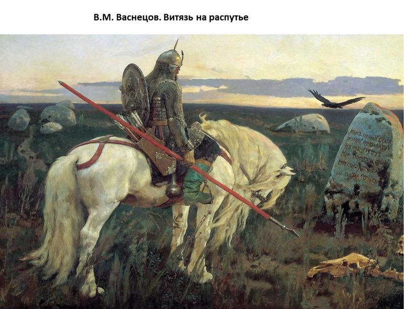 В.М. Васнецов. Витязь на распутье