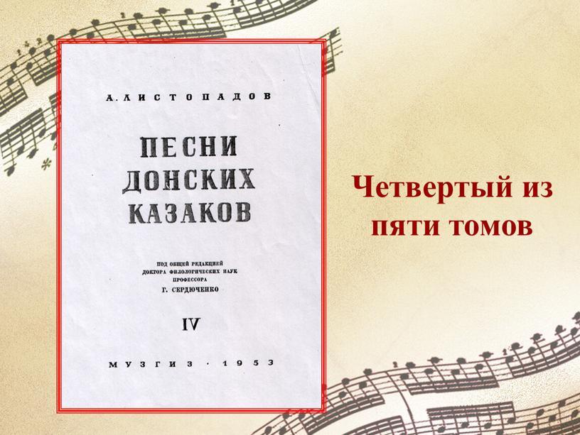 Четвертый из пяти томов