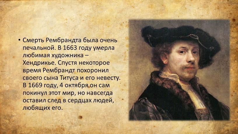 Смерть Рембрандта была очень печальной