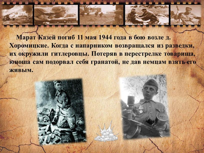 Марат Казей погиб 11 мая 1944 года в бою возле д