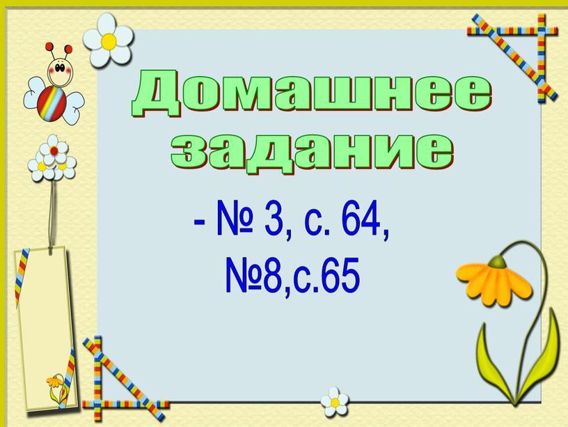 Домашнее задание - № 3, с. 64, №8,с