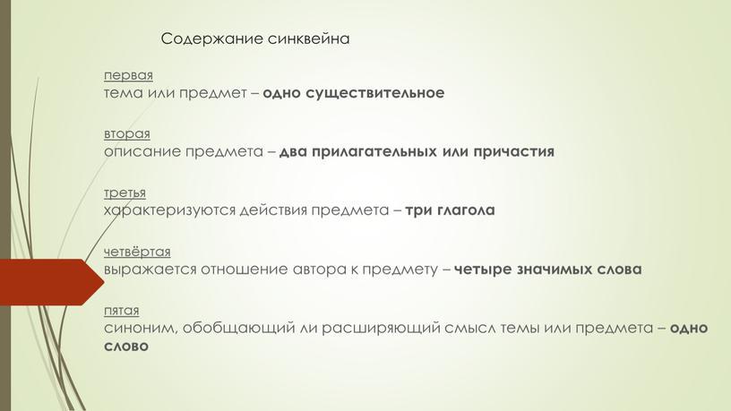 Содержание синквейна первая тема или предмет – одно существительное вторая описание предмета – два прилагательных или причастия третья характеризуются действия предмета – три глагола четвёртая…
