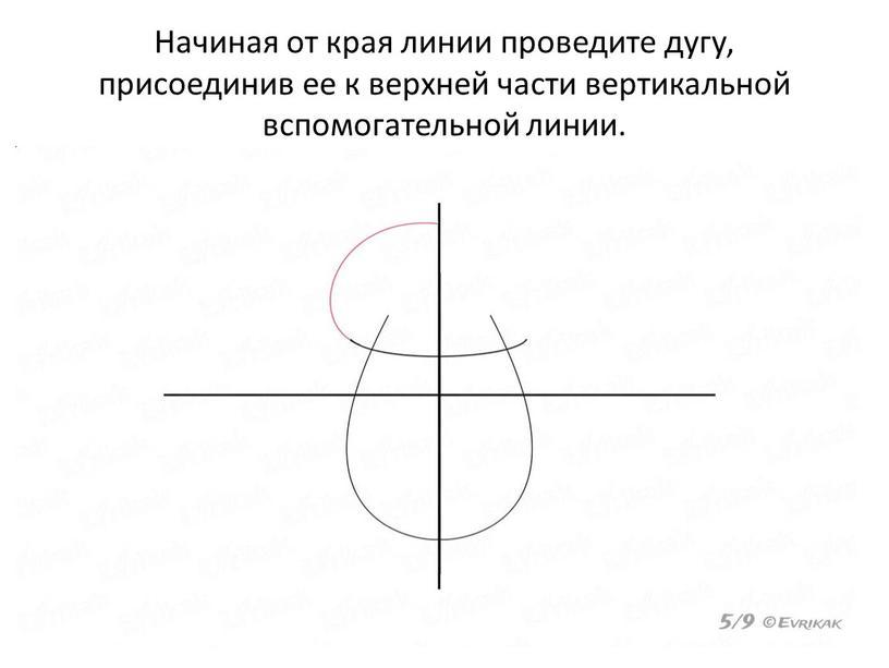 Начиная от края линии проведите дугу, присоединив ее к верхней части вертикальной вспомогательной линии