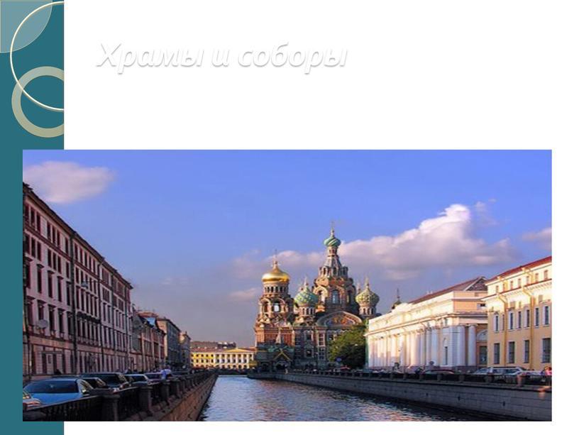Храмы и соборы В Санкт-Петербурге много достопримечательностей