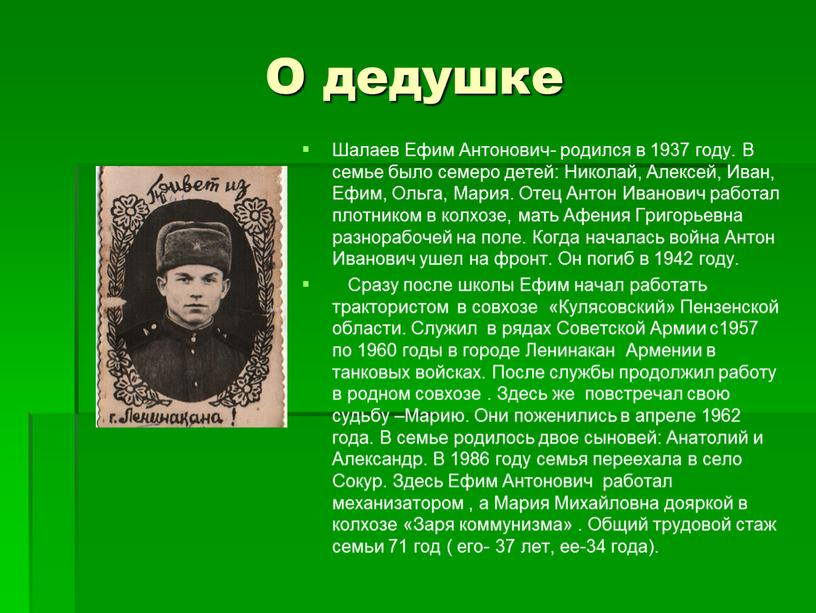 О дедушке Шалаев Ефим Антонович- родился в 1937 году