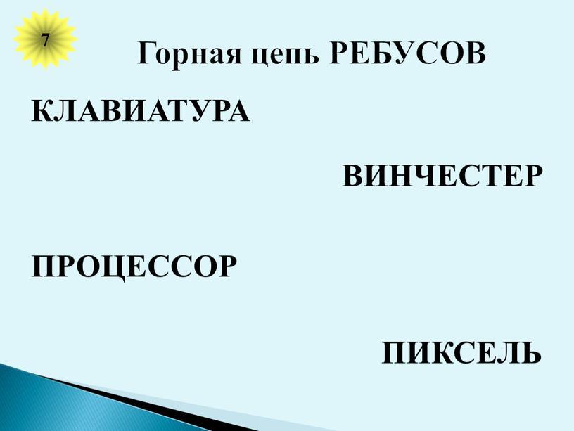Горная цепь РЕБУСОВ 7 КЛАВИАТУРА