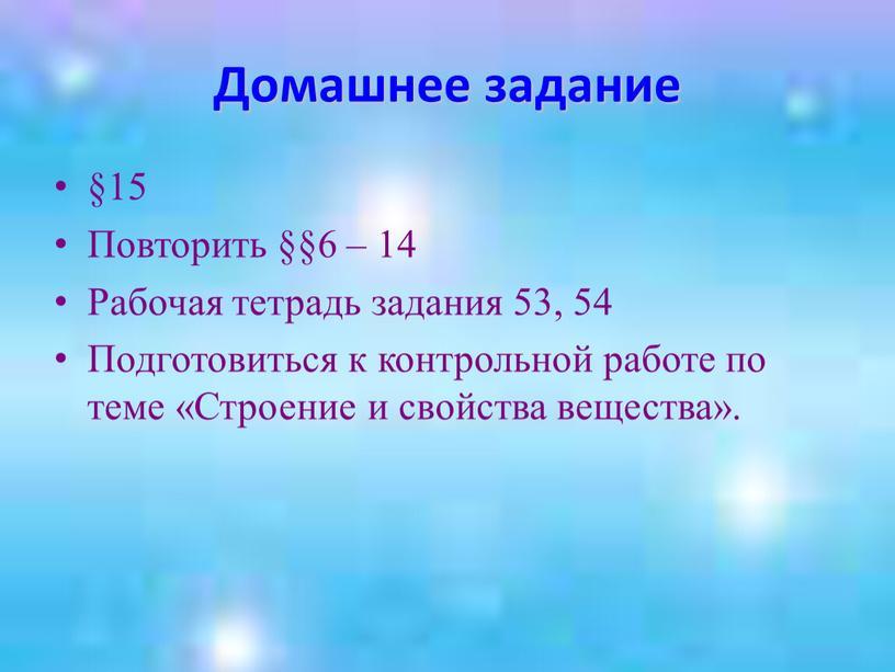 Домашнее задание §15 Повторить §§6 – 14