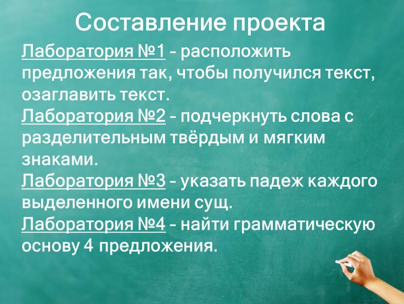 Составление проекта Лаборатория №1 – расположить предложения так, чтобы получился текст, озаглавить текст