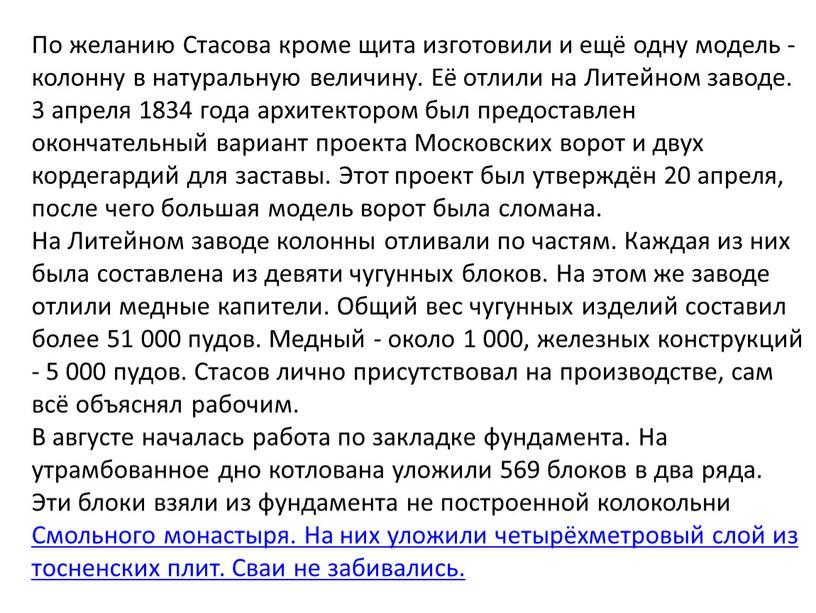 По желанию Стасова кроме щита изготовили и ещё одну модель - колонну в натуральную величину