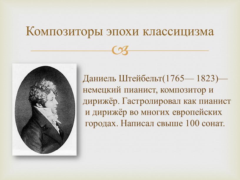Композиторы эпохи классицизма