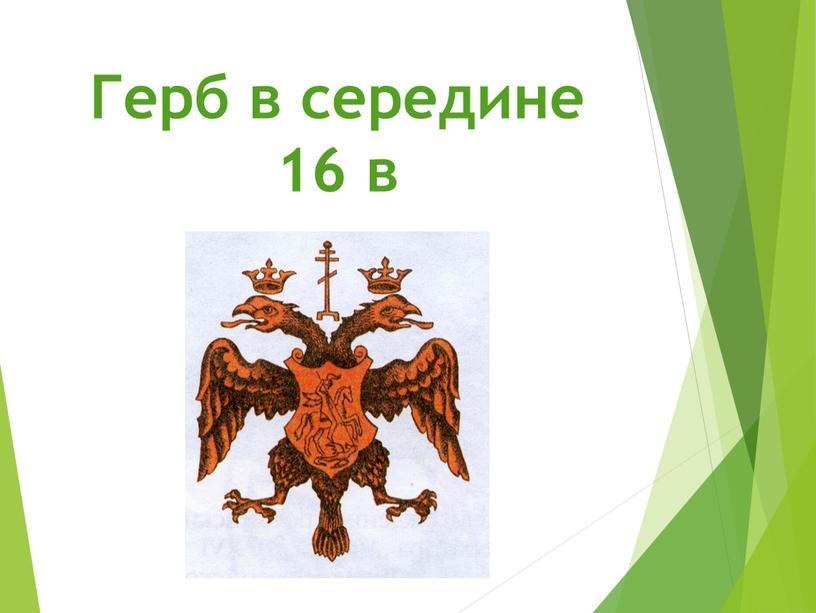 Герб в середине 16 в
