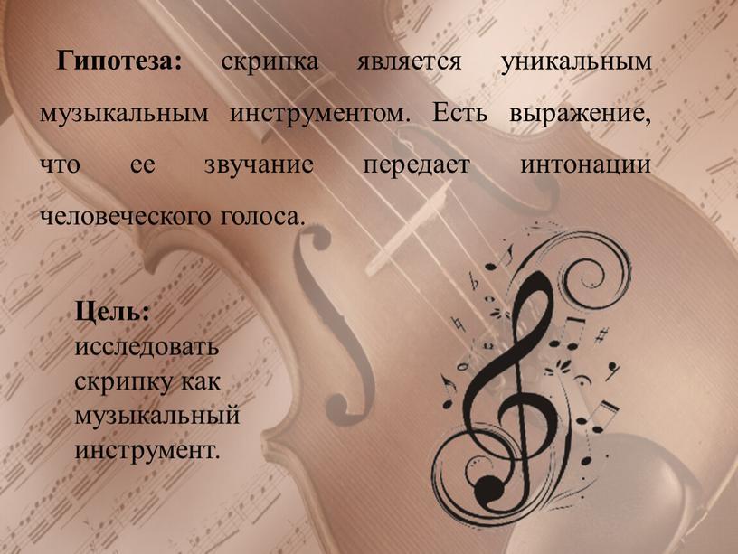 Гипотеза: скрипка является уникальным музыкальным инструментом