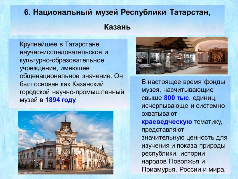 Национальный музей Республики Татарстан,
