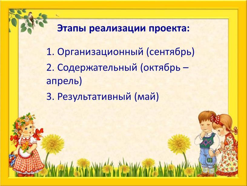 Этапы реализации проекта: 1. Организационный (сентябрь) 2