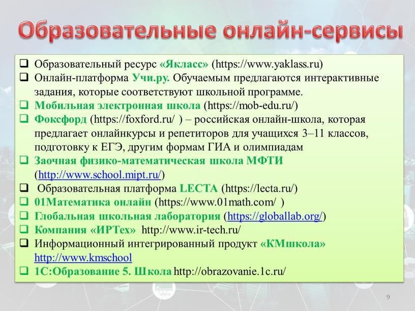 Образовательный ресурс «Якласс» (https://www