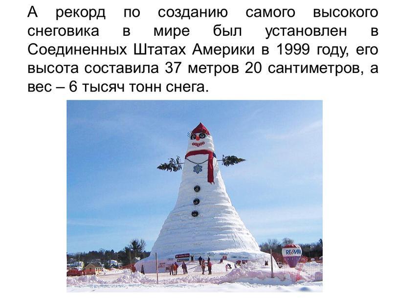 А рекорд по созданию самого высокого снеговика в мире был установлен в