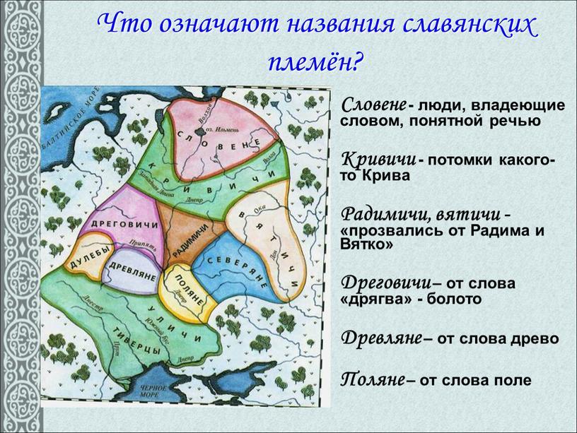 Что означают названия славянских племён?